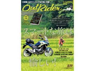 121881:Out Rider vol.80(2016年09月10日発売)