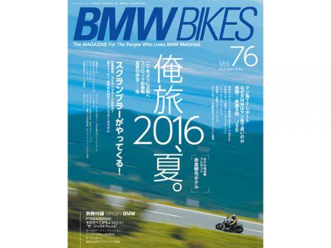BikeBros。(雜誌)BMW自行車vol.76(2016年9月15日發布)