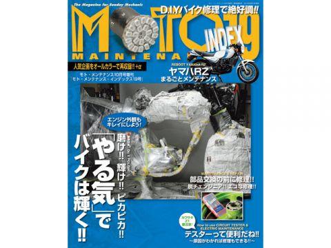 BikeBros。(雜誌)MOTO維護INDEX第19卷(2016年9月15日發布)