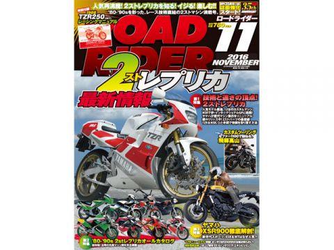 BikeBros。(雜誌)ROAD RIDER Vol.416(2016年9月24日發布)
