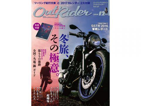 BikeBros. (Magazine) Out Rider vol.81 (released November 11, 2016)