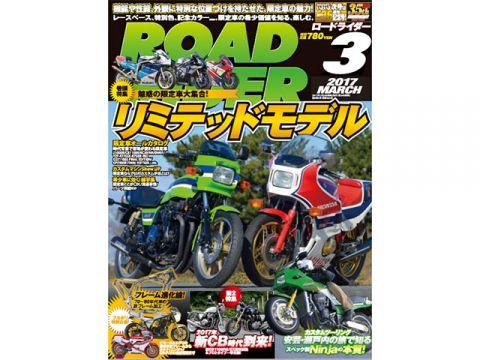 BikeBros. (Magazine) ROAD RIDER Vol.420 (released January 24, 2017)