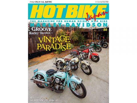 BikeBros.(雑誌) HOT BIKE Japan vol.155(2017年3月27日発売)