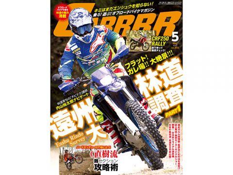 BikeBros.(雑誌) GARRRR vol.373(2017年4月6日発売)