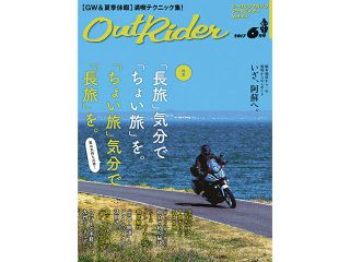 187378:Out Rider vol.84(2017年4月24日発売)