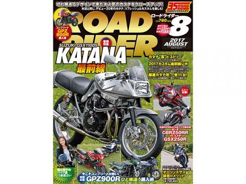 BikeBros. (Magazine) ROAD RIDER Vol.425 (released June 24, 2017)