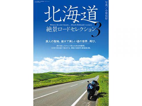 BikeBros. (Magazine) Hokkaido scenery load Selection 3