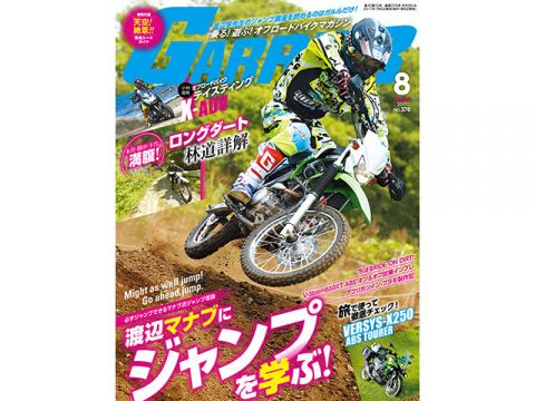 BikeBros. (Magazine) GARRRR vol.376 (released July 6, 2017)