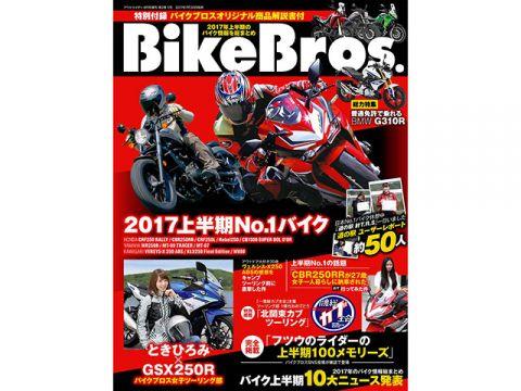 BikeBros. (Magazine) bike broth 2017 (released July 20, 2017)