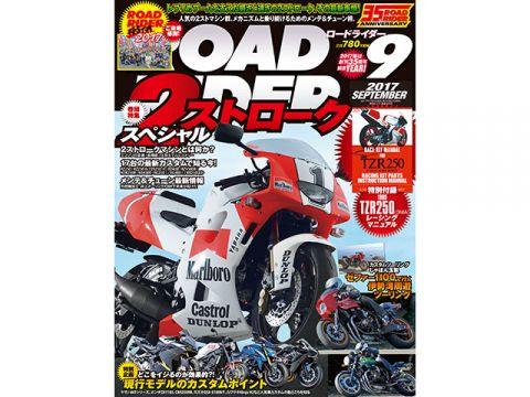BikeBros.(雑誌) ROAD RIDER Vol.426(2017年7月24日発売)