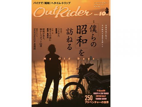 BikeBros. (Magazine) Out Rider vol.86 (released August 24, 2017)
