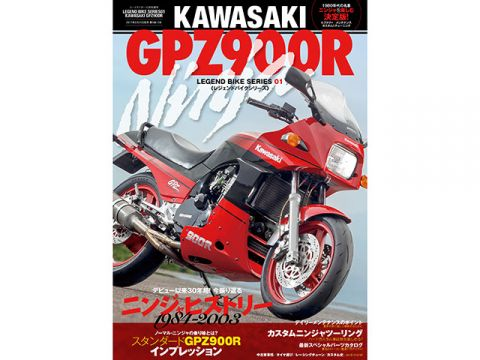 BikeBros。(杂志)LEGEND BIKE系列01 KAWASAKI GPZ900R