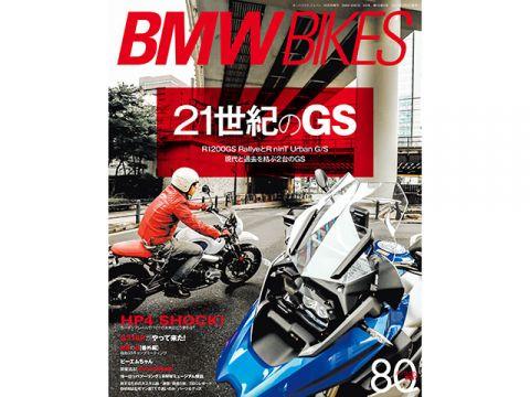 BikeBros。(雜誌)BMW自行車vol.80(2017年9月2日發布)