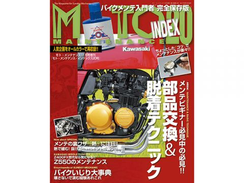 BikeBros.(雑誌) MOTO MAINTENANCE INDEX vol.20(2017年9月19日発売)