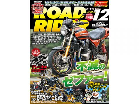 BikeBros。(雜誌)ROAD RIDER Vol.429(2017年10月24日發布)