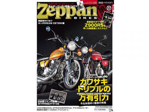 BikeBros.(雑誌) 絶版バイクス vol.27(2017年11月16日発売)