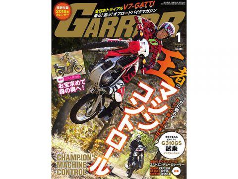 BikeBros。(雜誌)GARRRR vol.381(2017年12月6日發布)