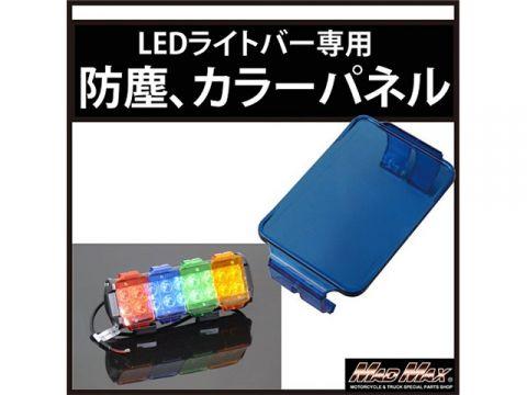 瘋狂最大LED燈條工作光顏色變化面板,防塵透鏡彩色透鏡S(藍色)