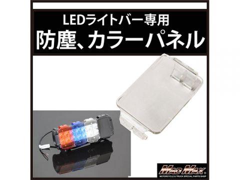 瘋狂最大LED燈條工作光顏色變化面板,防塵透鏡彩色透鏡S(全部清除)