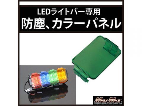 Mad Max LED light bar work light color change panel, dust-proof lens color lens S (Green)