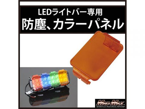 Mad Max LED light bar Work Light Color Change panel, dustproof Lens Color Lens S (Orange)