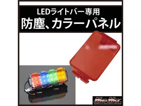 Mad Max LED light bar work light color change panel, dust-proof lens color lens S (Red)