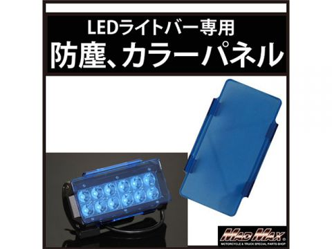 Mad Max LED light bar work light color change panel, dust-proof lens color lens L (Blue)