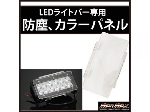 瘋狂最大LED燈條工作光顏色變化面板,防塵透鏡彩色透鏡L(全部清除)
