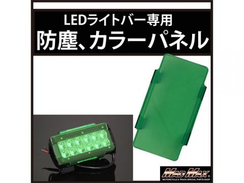 Mad Max LED light bar work light color change panel, dust-proof lens color lens L (green)