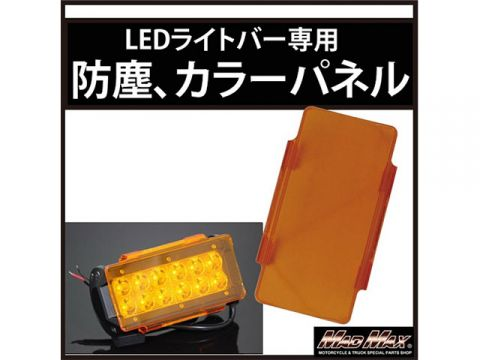 Mad Max LED light bar Work Light Color Change panel, dustproof lens colored lens L (Orange)