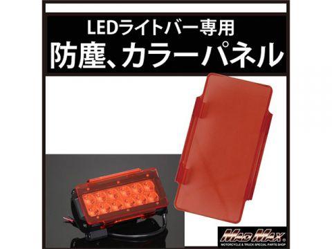マッドマックス LEDライトバー ワークライト カラーチェンジパネル、防塵レンズ カラーレンズ L(ブルー)