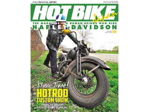 BikeBros。(雜誌)HOT BIKE日本vol.160(2018年1月27日發布)