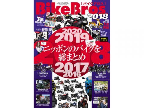 BikeBros.(雑誌) BikeBros.2018(2018年1月31日発売)