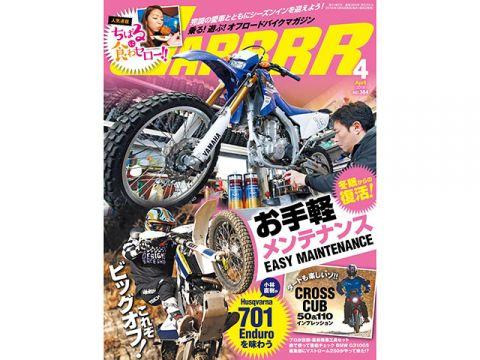 BikeBros. (Magazine) GARRRR vol.384 (released March 6, 2018)