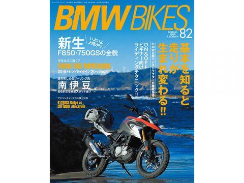 BikeBros. (Magazine) BMW BIKES vol.82 (released March 2, 2018)
