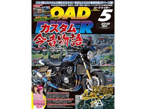 BikeBros.(雑誌) ROAD RIDER Vol.434(2018年3月24日発売)