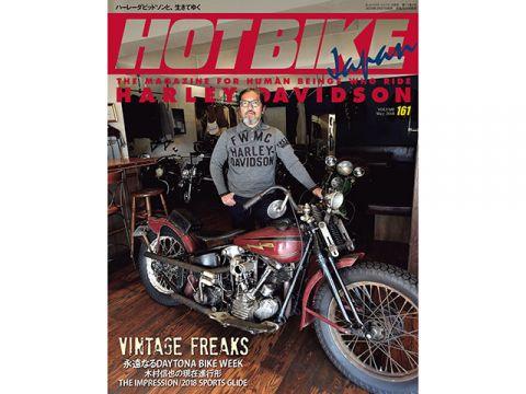 BikeBros.(雑誌) HOT BIKE Japan vol.161(2018年3月27日発売)