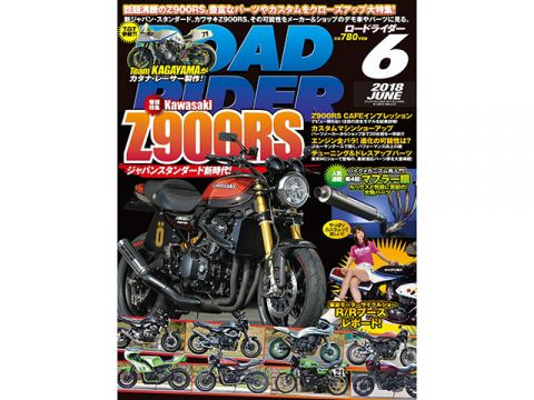 BikeBros。(雜誌)ROAD RIDER Vol.434(2018公佈的4月24日)