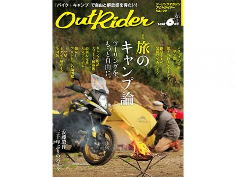 BikeBros. (Magazine) Out Rider vol.90 (released April 24, 2018)