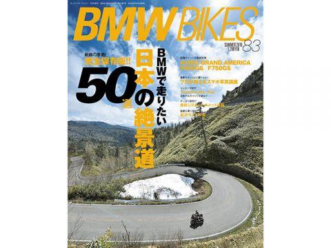 BikeBros。(雜誌)BMW自行車vol.83(2018年6月2日發布)