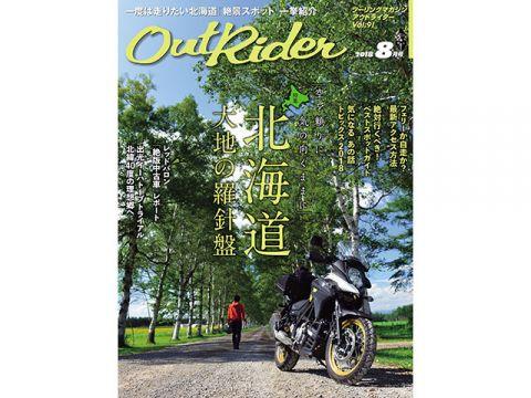 BikeBros.(雑誌) Out Rider vol.91(2018年6月24日発売)