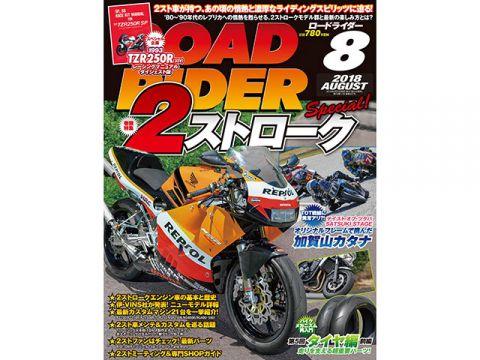BikeBros.(雑誌) ROAD RIDER Vol.437(2018年6月24日発売)