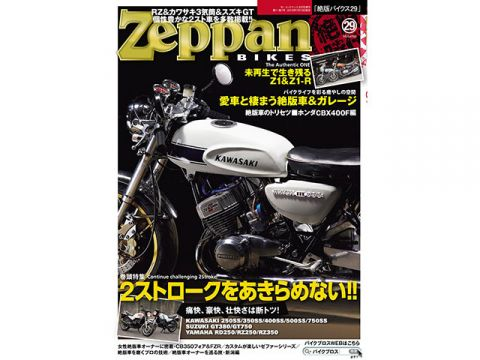 BikeBros. (Magazine) out of print Bikes vol.29 (released July 16, 2018)