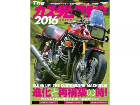 BikeBros.(雑誌) The カスタムマシン 2016(2016年6月30日発売)
