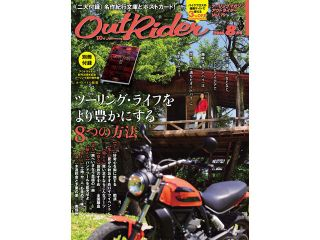94420:Out Rider vol.79(2016年07月11日発売)