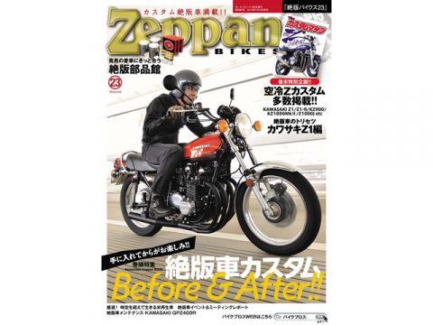 BikeBros。(雜誌)絕版自行車第23卷(2016年7月16日發布)的
