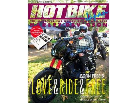 BikeBros.(雑誌) HOT BIKE Japan vol.151(2016年7月27日発売)