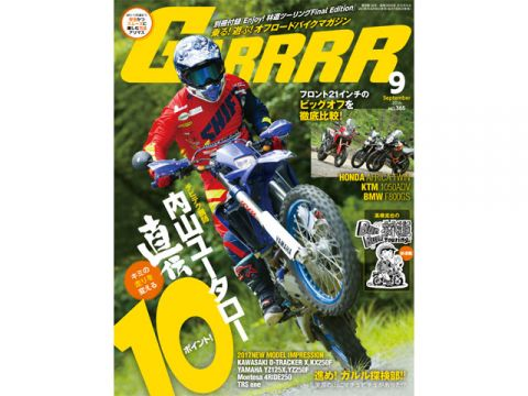 BikeBros。(雜誌)GARRRR vol.365(2016年8月6日發布)