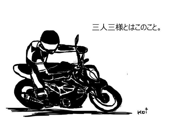 20170703koi_pg01
