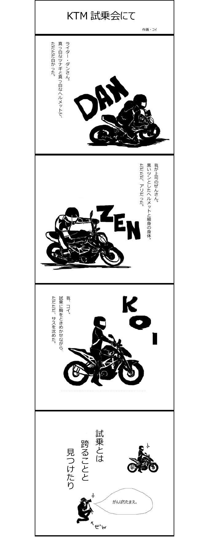 20170706-koi2